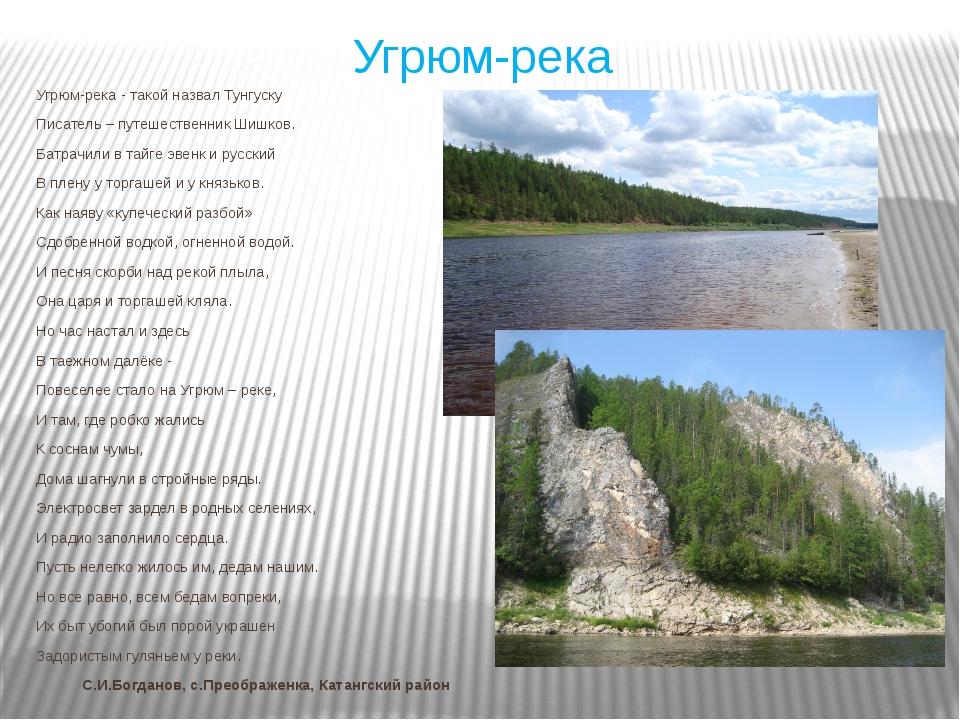 Угрюм-река Угрюм-река - такой назвал Тунгуску Писатель – путешественник Шишко...