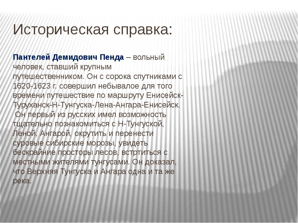 Историческая справка: Пантелей Демидович Пенда – вольный человек, ставший кру...
