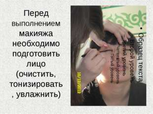 Перед выполнением макияжа необходимо подготовить лицо (очистить, тонизировать