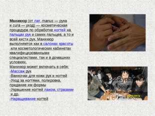 Маникюр(отлат.manus— рука иcura— уход)— косметическая процедура по об