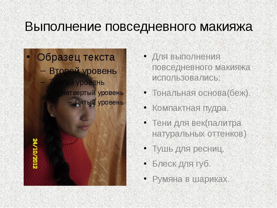 Выполнение повседневного макияжа Для выполнения повседневного макияжа использ...