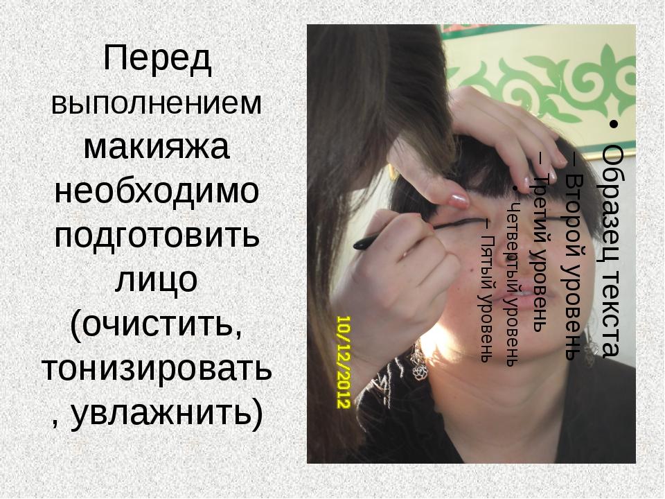 Перед выполнением макияжа необходимо подготовить лицо (очистить, тонизировать...