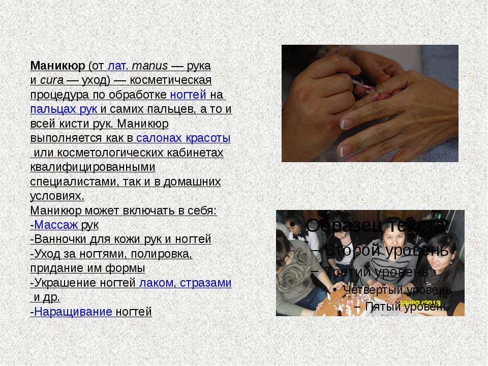 Маникюр(отлат.manus— рука иcura— уход)— косметическая процедура по об...