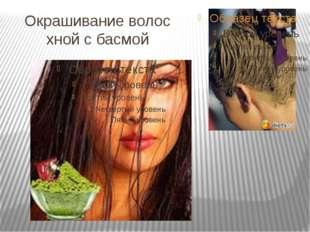Окрашивание волос хной с басмой