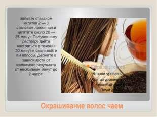 Окрашивание волос чаем залейте стаканом кипятка 2 — 3 столовые ложки чая и ки