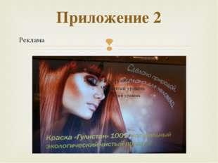 Приложение 2 Реклама 