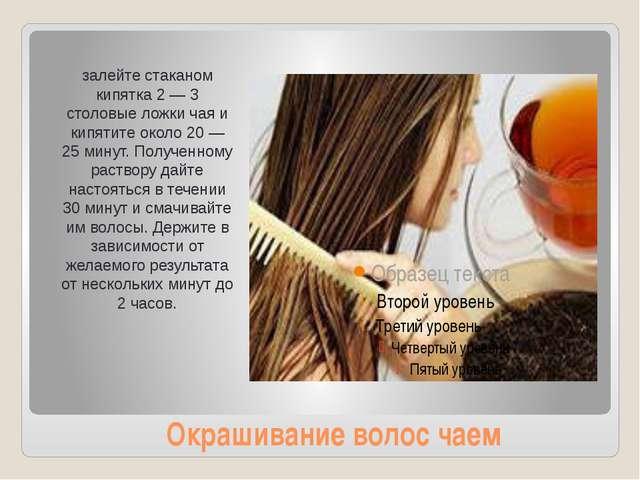 Окрашивание волос чаем залейте стаканом кипятка 2 — 3 столовые ложки чая и ки...