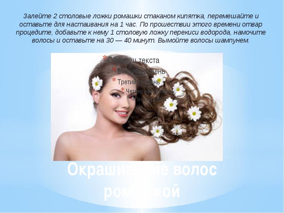 Окрашивание волос ромашкой Залейте 2 столовые ложки ромашки стаканом кипятка,...