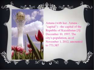 "Astana (with kaz. Astana - ""capital"") - the capital of the Republic of Kazakh"