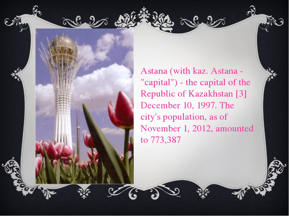 "Astana (with kaz. Astana - ""capital"") - the capital of the Republic of Kazakh..."