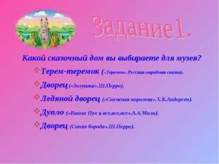 Какой сказочный дом вы выбираете для музея? Терем-теремок («Теремок».Русская