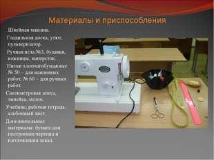 Материалы и приспособления Швейная машина. Гладильная доска, утюг, пульвериза