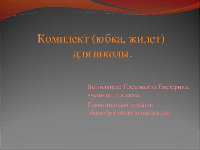 Выполнила: Плесовских Екатерина, ученица 11 класса, Памятнинской средней обще...