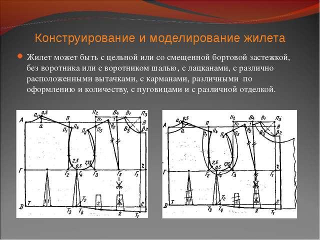 Конструирование и моделирование жилета Жилет может быть с цельной или со смещ...