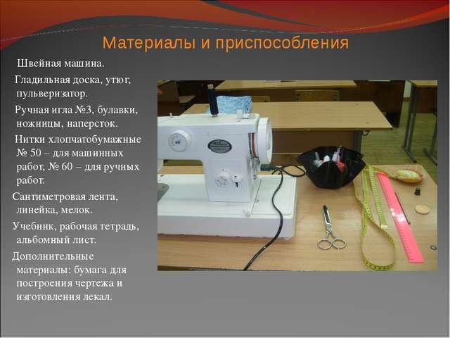 Материалы и приспособления Швейная машина. Гладильная доска, утюг, пульвериза...