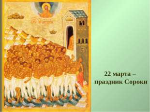 22 марта – праздник Сороки
