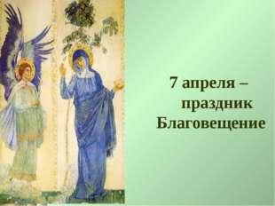7 апреля – праздник Благовещение
