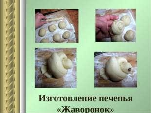 Изготовление печенья «Жаворонок»