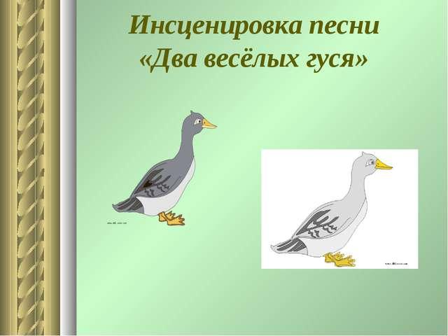 Инсценировка песни «Два весёлых гуся»