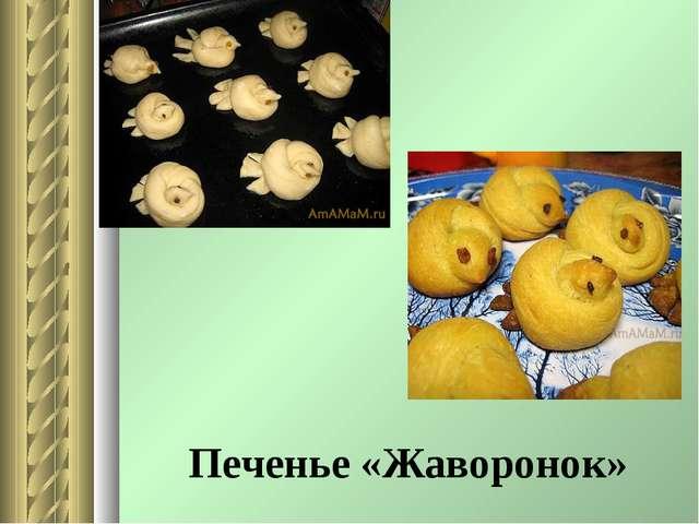 Печенье «Жаворонок»