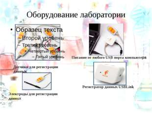 Оборудование лаборатории Регистратор данных USBLink Датчики для регистрации д