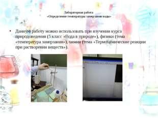 Лабораторная работа «Определение температуры замерзания воды» Данную работу
