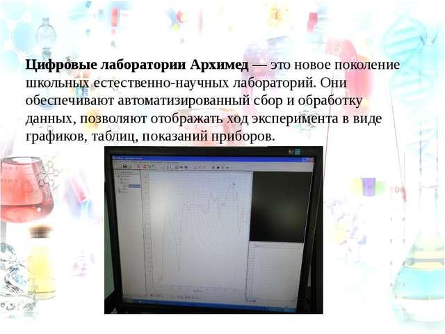 Цифровые лаборатории Архимед — это новое поколение школьных естественно-научн...