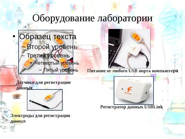 Оборудование лаборатории Регистратор данных USBLink Датчики для регистрации д...
