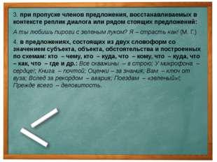 3. при пропуске членов предложения, восстанавливаемых в контексте реплик диал