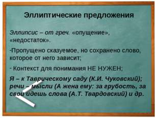 Эллиптические предложения Эллипсис – от греч. «опущение», «недостаток». Пропу