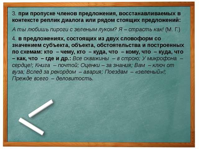 3. при пропуске членов предложения, восстанавливаемых в контексте реплик диал...
