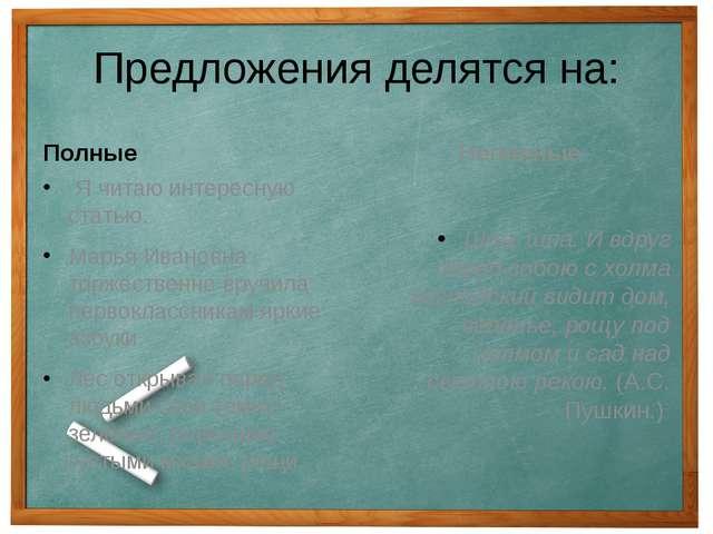 Предложения делятся на: Полные Я читаю интересную статью. Марья Ивановна тор...