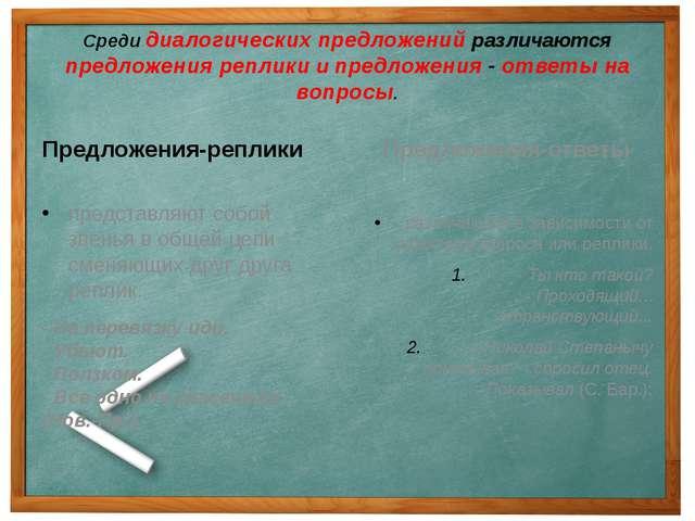 Среди диалогических предложений различаются предложения реплики и предложения...