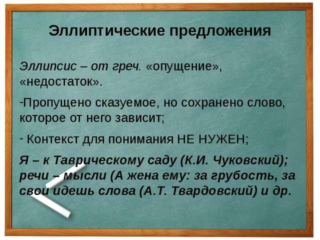 Эллиптические предложения Эллипсис – от греч. «опущение», «недостаток». Пропу...