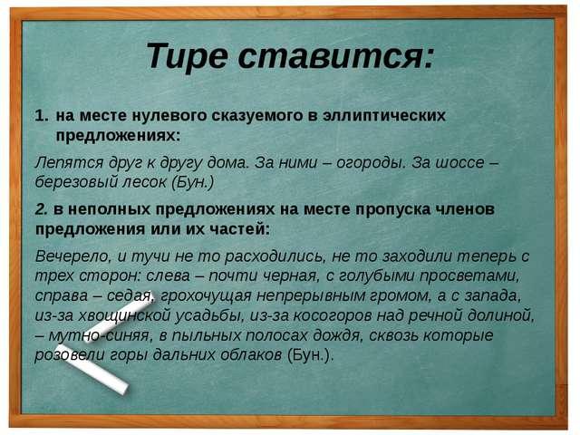 Тире ставится: на месте нулевого сказуемого в эллиптических предложениях: Леп...