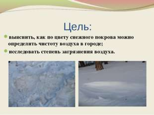Цель: выяснить, как по цвету снежного покрова можно определить чистоту возду