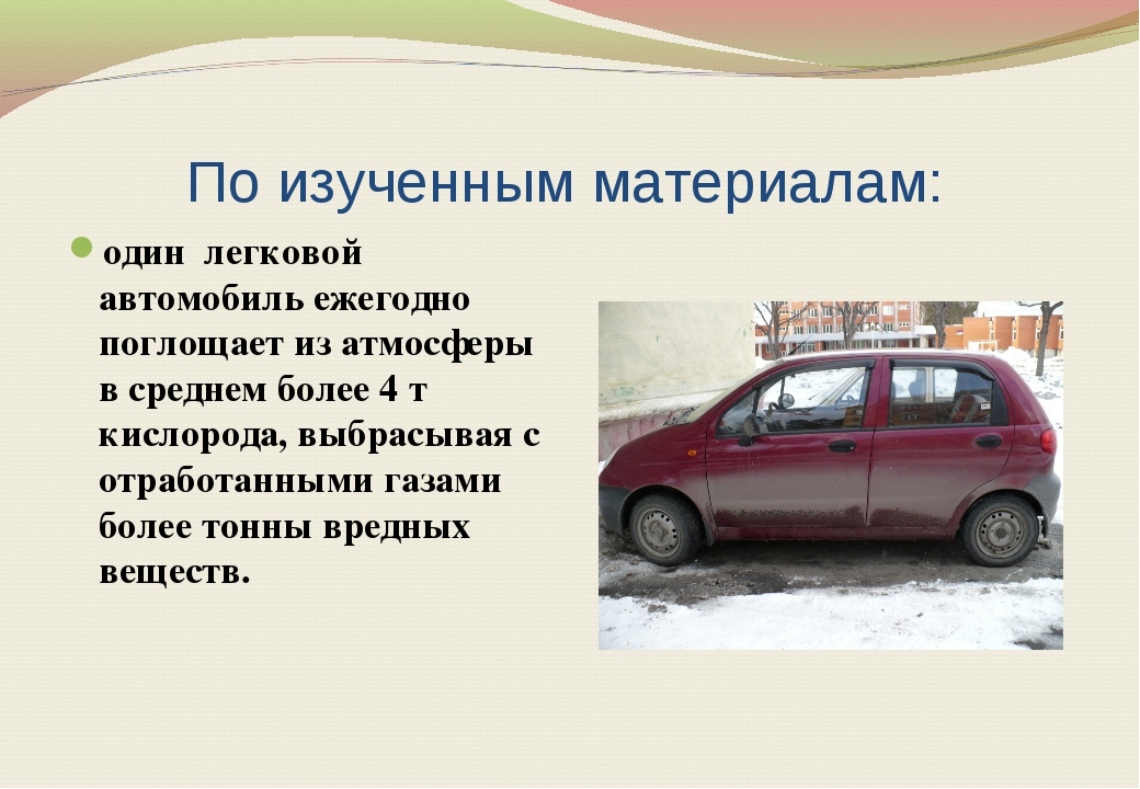 По изученным материалам: один легковой автомобиль ежегодно поглощает из атмос...