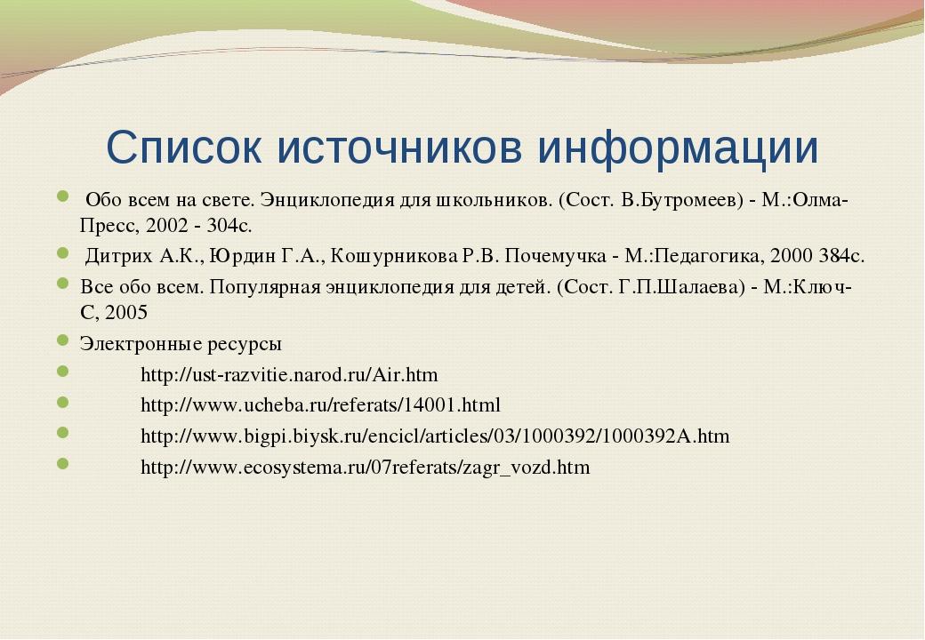 Список источников информации Обо всем на свете. Энциклопедия для школьников....