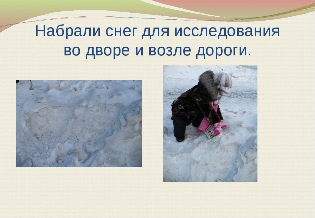 Набрали снег для исследования во дворе и возле дороги.