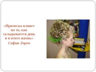 «Прическа влияет на то, как складывается день и в итоге жизнь» София Лорен