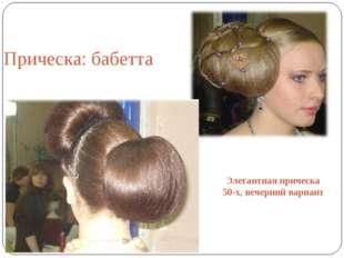 Прическа: бабетта Элегантная прическа 50-х, вечерний вариант