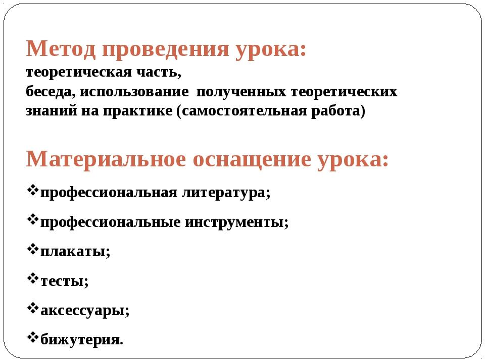 Метод проведения урока: теоретическая часть, беседа, использование полученных...