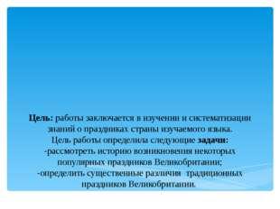 Цель: работы заключается в изучении и систематизации знаний о праздниках стр