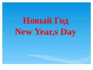 Новый Год New Year,s Day