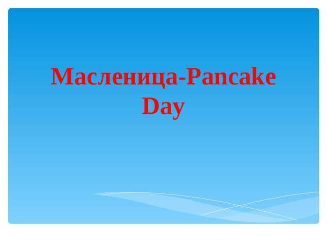 Масленица-Pancake Day