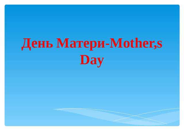День Матери-Mother,s Day