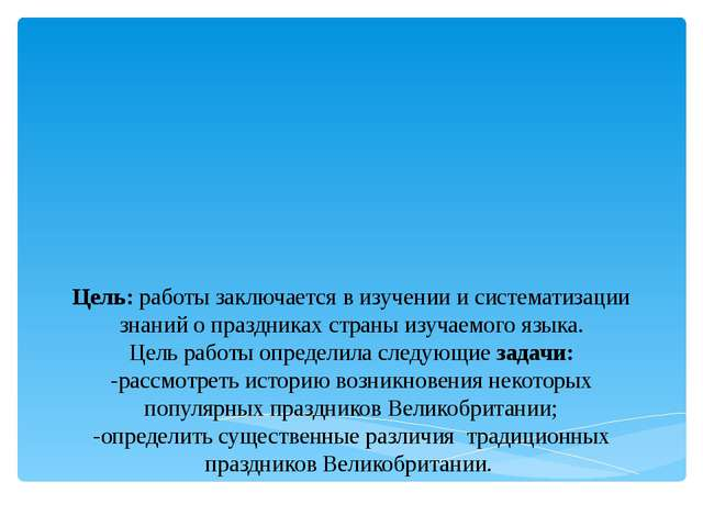 Цель: работы заключается в изучении и систематизации знаний о праздниках стр...