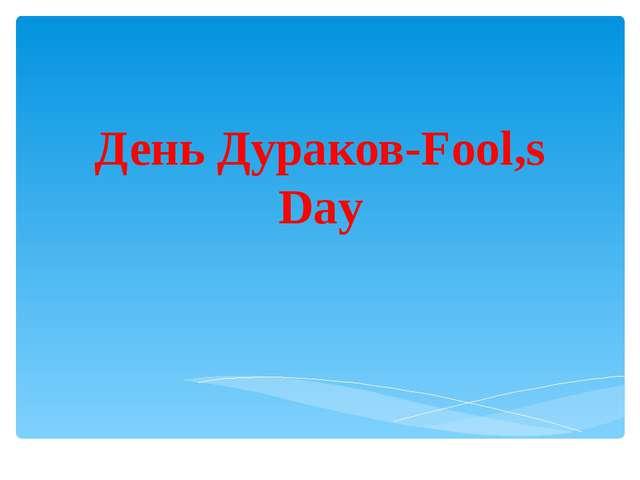 День Дураков-Fool,s Day