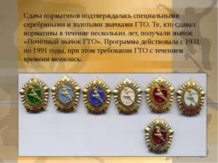 Сдача нормативов подтверждалась специальными серебряными изолотыми значками