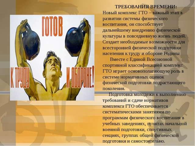 ТРЕБОВАНИЯ ВРЕМЕНИ: Новый комплекс ГТО – важный этап в развитии системы физич...